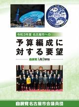 令和3年度名古屋市予算編成に対する要望書