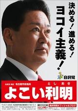法定ビラ_公認候補者証紙ヌキ_表 (1)