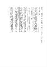 第百七十一回国会衆・総務委平成二十一年一月十三日(抜粋)