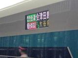 リバティ 会津田島駅