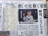 民報新聞記事