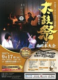 第5回北日本大会