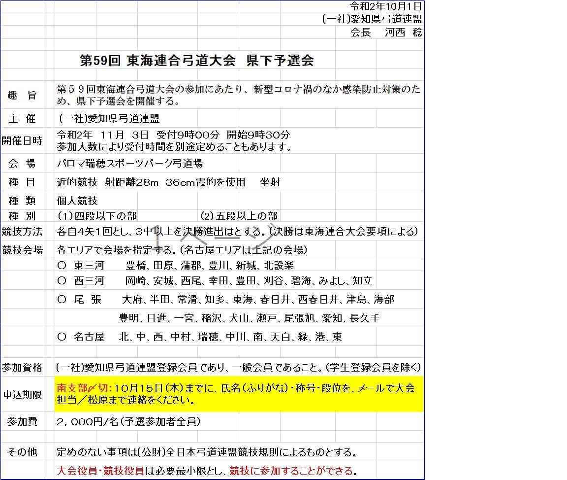 愛知 県 弓道 連盟
