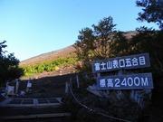 s-01 富士宮口五合目