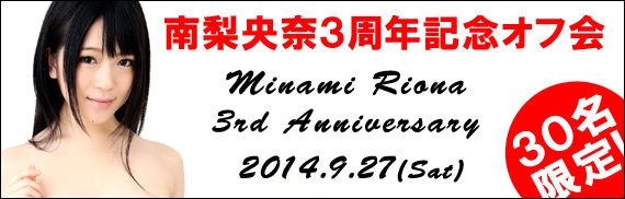 南梨央奈 3周年記念 特別オフ会
