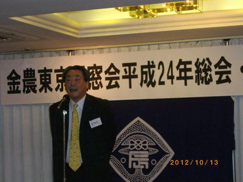 南とおる オフィシャルブログ:秋田県立金足農業高等学校 東京同窓会総会