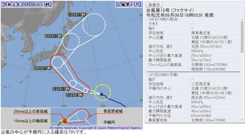 台風15号a