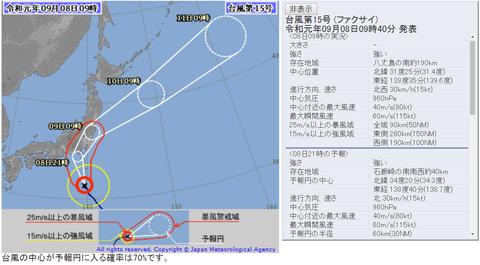 台風15号c