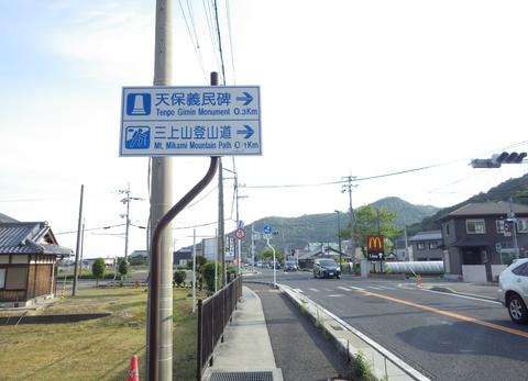 近江富士m