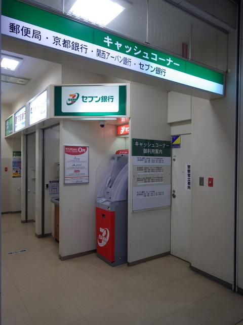 アルプラザ栗東_セブン銀行ATM