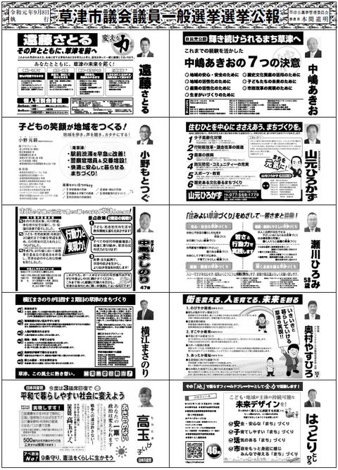 草津市議会議員選挙c