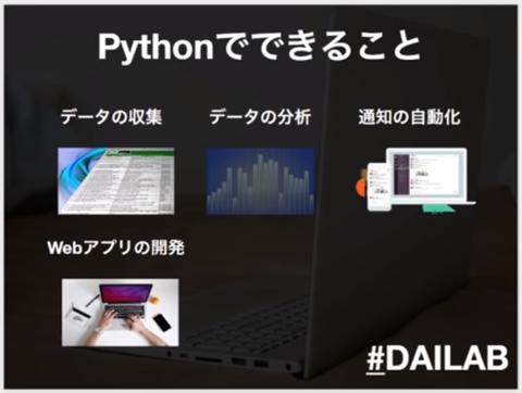 python_x