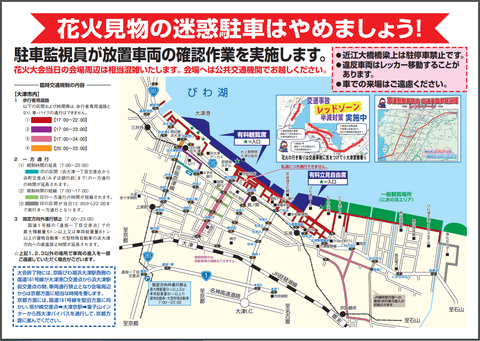 びわ湖大花火大会会場_交通規制2