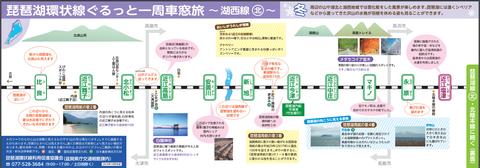 琵琶湖環状線4
