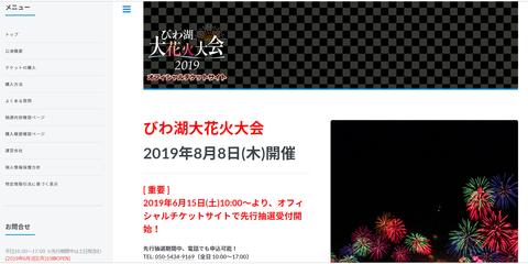 びわ湖大花火大会オフィシャルチケットサイト