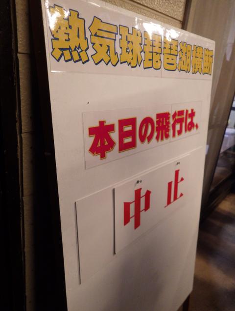 第43回熱気球琵琶湖横断大会d