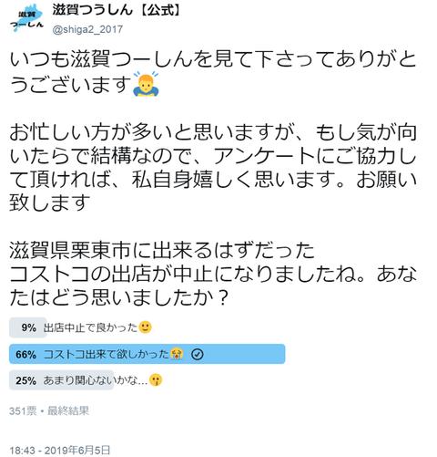 滋賀つうしんアンケート3