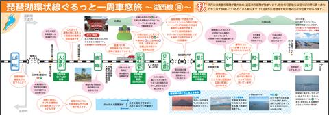 琵琶湖環状線3