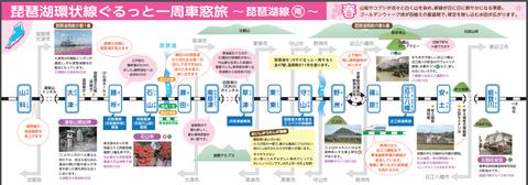 琵琶湖環状線1