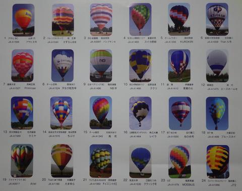 第43回熱気球琵琶湖横断大会f