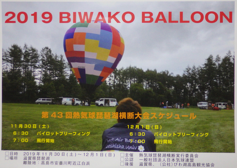 第43回熱気球琵琶湖横断大会a