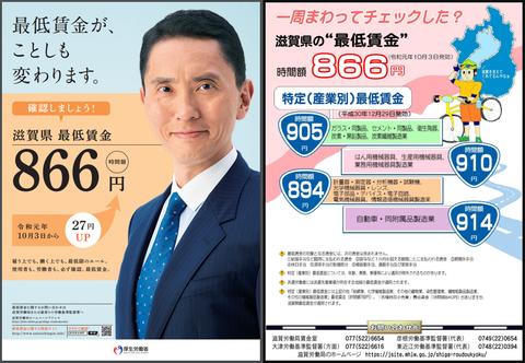 最低賃金_滋賀c