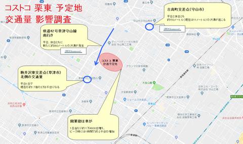 コストコ栗東_交通量調査a