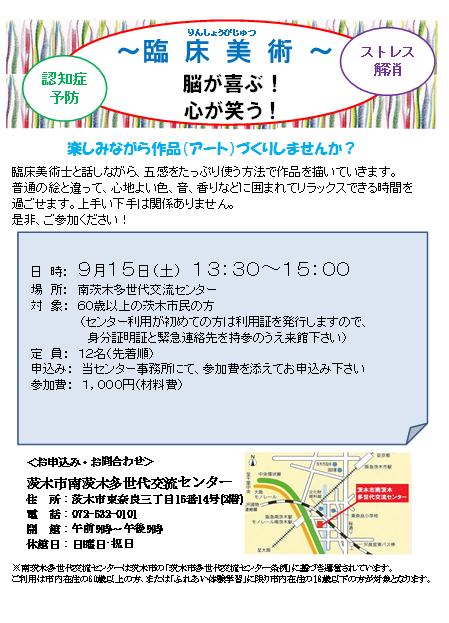 臨床美術(9月広報)