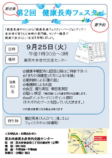健康長寿フェスタ(9月広報)