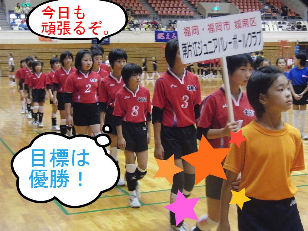 南片江ジュニアバレーボールクラブのブログ                minamikataejr