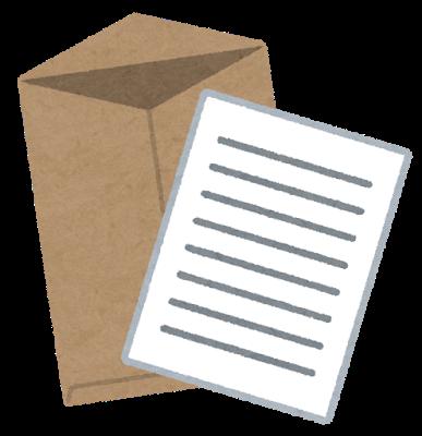 document_syorui_fuutou[1]