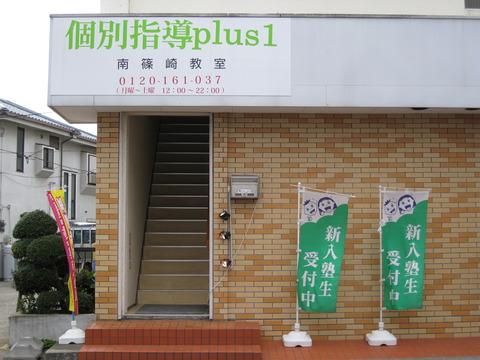 南篠崎教室入り口写真