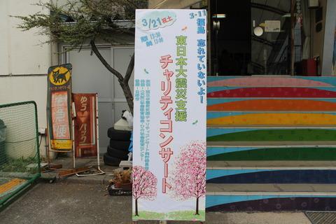 東日本大震災チャリティコンサートに参加しました !