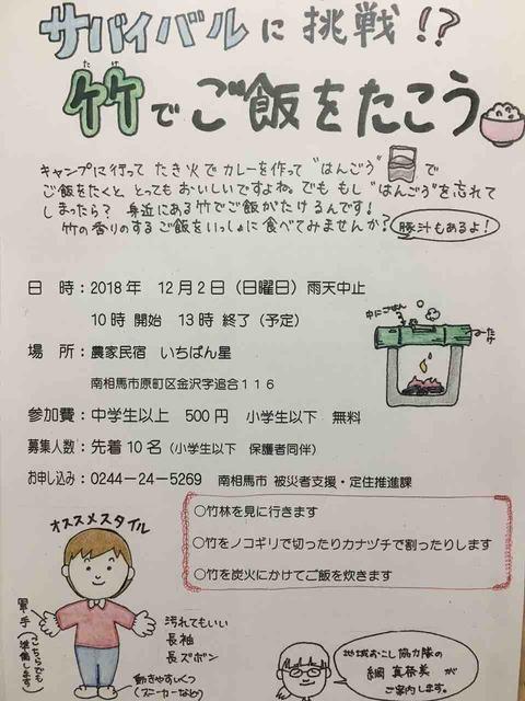 竹でご飯を炊こう!in農家民宿いちばん星南相馬
