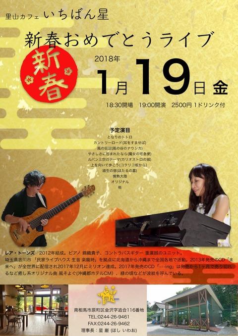 新春ライブ-001