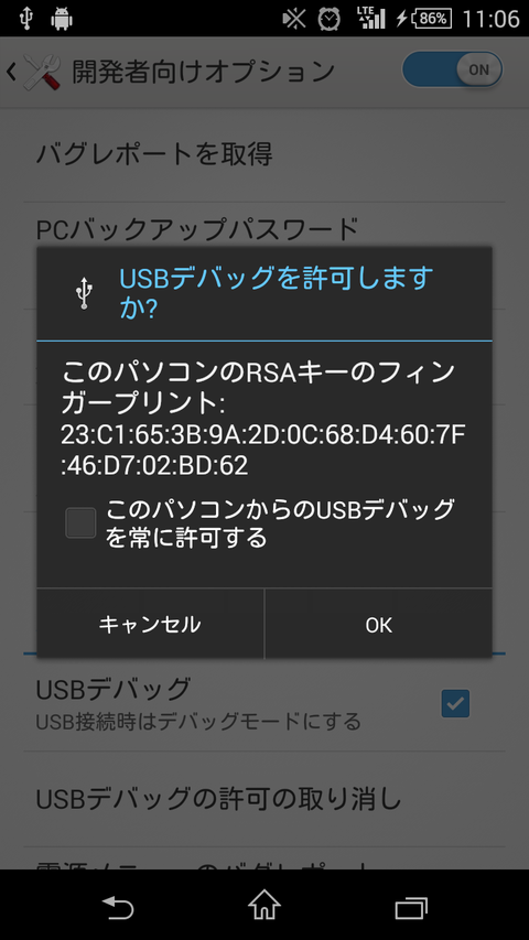 Screenshot_ADB2