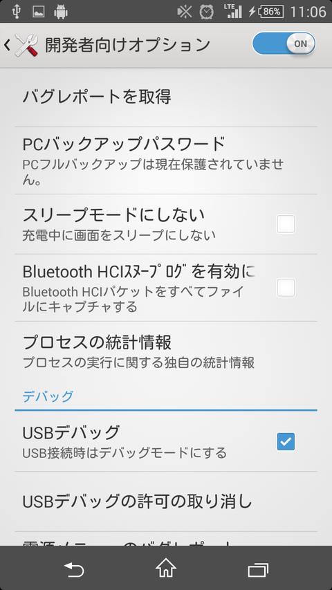 Screenshot_ADB1