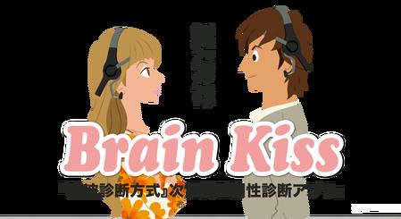 BrainKiss