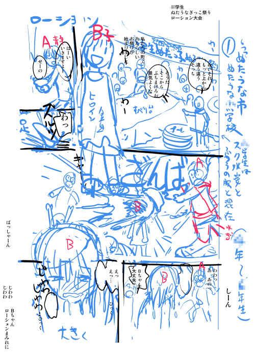 ぬたっこ祭り(ネーム)1ページ