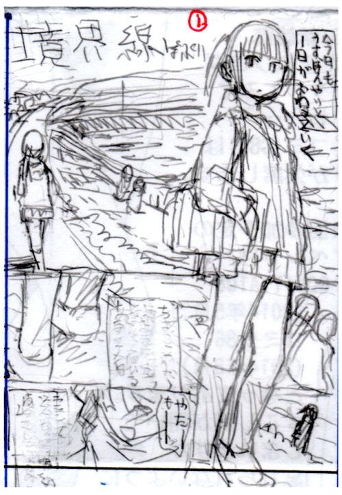 境界線(ネーム)1ページ