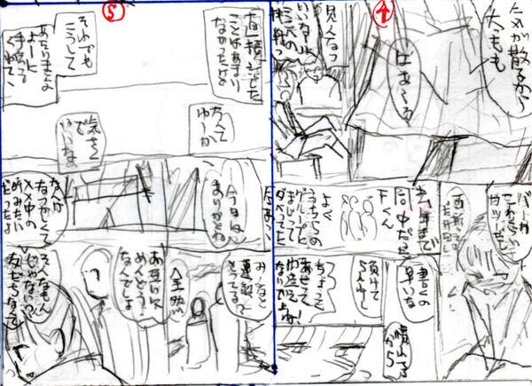 境界線(ネーム)4~5ページ