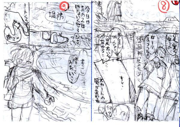 境界線(ネーム)8~9ページ