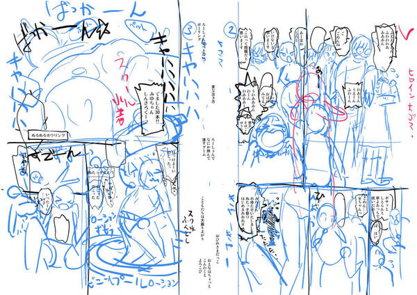 ぬたっこ祭り(ネーム)2~3ページ