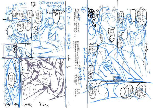 ぬたっこ祭り(ネーム)4~5ページ