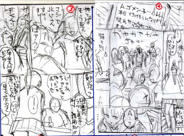 境界線(ネーム版)2~3ページ