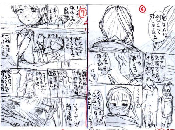 境界線(ネーム)6~7ページ