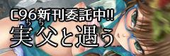 C96夏コミ新刊「ふしぎなシュークリーム3 実父と遇う(ちちとあう)」委託販売中です!