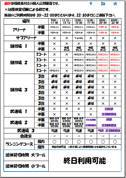 9月26日(火)のスケジュール