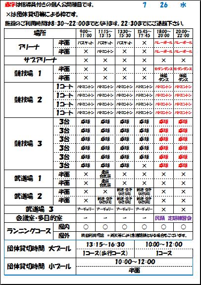 7月26日(水)のスケジュール