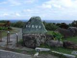 与那国島:東崎2